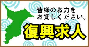 【台風15号被災支援スタッフ募集】