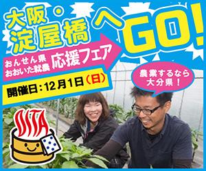 おんせん県おおいた就農応援フェアin大阪1201