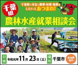 千葉県農林水産業就農相談会