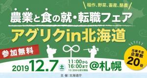 農業と食の就転職フェア「アグリク in 北海道」