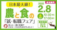 アグリク2021(右枠)