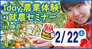 1day農業体験・就農セミナーin神戸(大分県主催)
