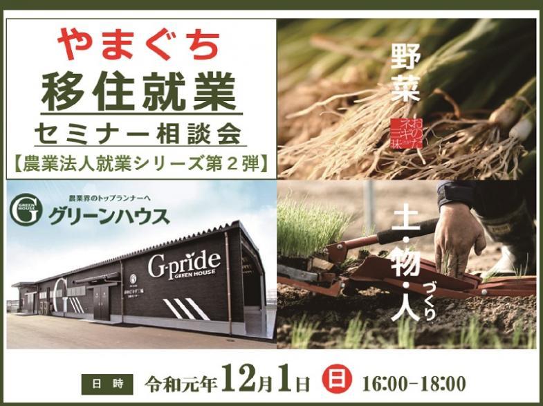 「就農」や「移住」の第一歩は、少しの想いと行動から!移住就業セミナー・相談会 in東京に来てみませんか?