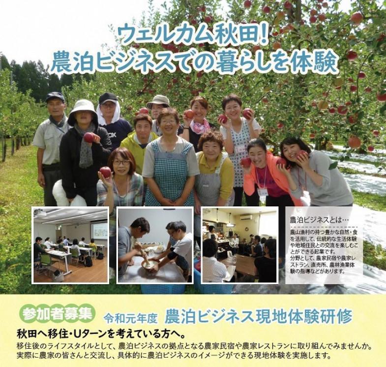 ウェルカム秋田!農泊ビジネスでの暮らしを体験2019