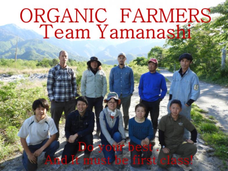有機栽培を極めたい!!山梨県が全力バックアップ・有機のプロのもと1シーズンどっぷり農業を学び、独立を目指します