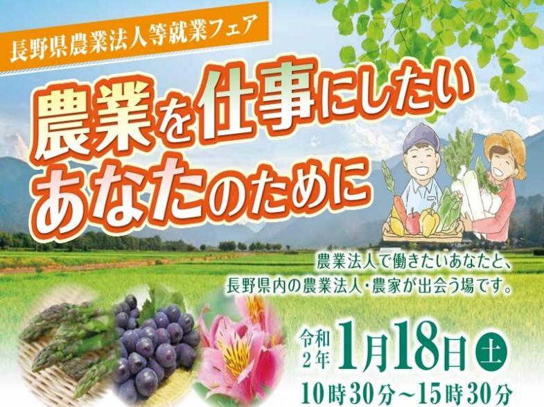『農業を仕事にしたい』そう思っているあなた!長野県で農業を始めませんか?【農業法人就職フェア】就職先が見つかります♪相談だけでもOK!お気軽にご参加ください
